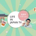 LifeInJapanTV的2016年5月影片介紹